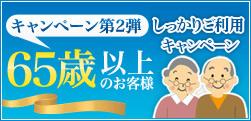 金利0円キャンペーン実施中!