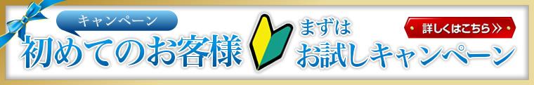 利息¥0キャンペーン実施中!<br> <img src=
