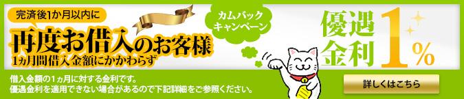 須賀質店のカムバックキャンペーン